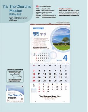 jin-해외용(미국전용)-114-전도하는 교회
