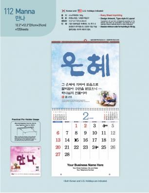 jin-해외용-112-만나