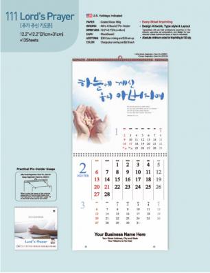 jin-해외용(미국전용)-111-주가 주신 기도문