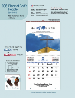 jin-해외용(미국전용)-108-성도의 자리