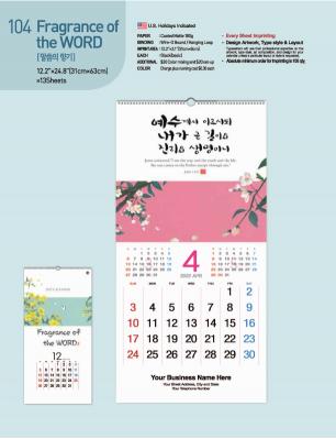 jin-해외용(미국전용)-104-말씀의 향기