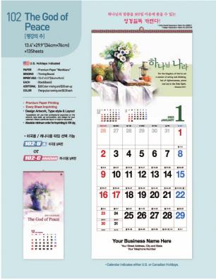 jin-해외용(미국전용)-102-평강의 주